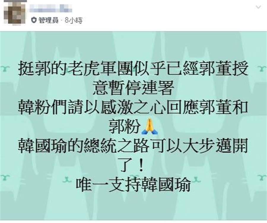 韓粉社團管理員也在FB疾呼「韓粉們請以感激之心回應郭董和郭粉,韓國瑜的總統之路可以大步邁開了!唯一支持韓國瑜。」(韓國瑜鐵粉後援會)