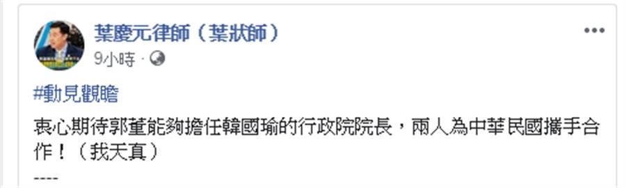 葉慶元臉書。(圖片翻拍自葉慶元臉書)