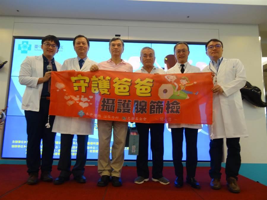 台中榮總5日起舉辦「2019年父親節攝護腺篩檢」,院長許惠恒和醫療團隊一起呼籲爸爸們珍愛自己。(馮惠宜攝)