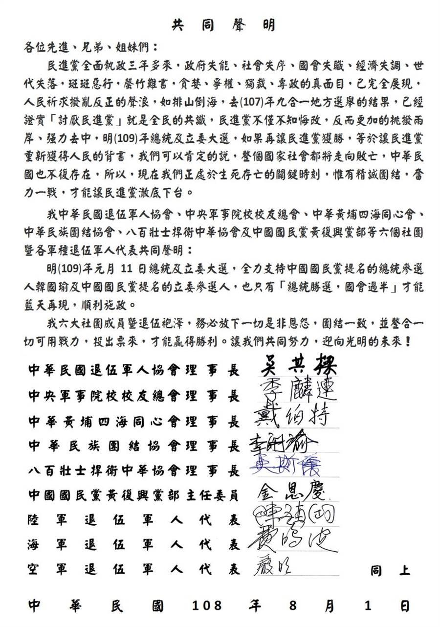 軍系六大社團暨三軍退伍軍人代表共同聲明挺國民黨提名總統、立委候選人。(國民黨提供)