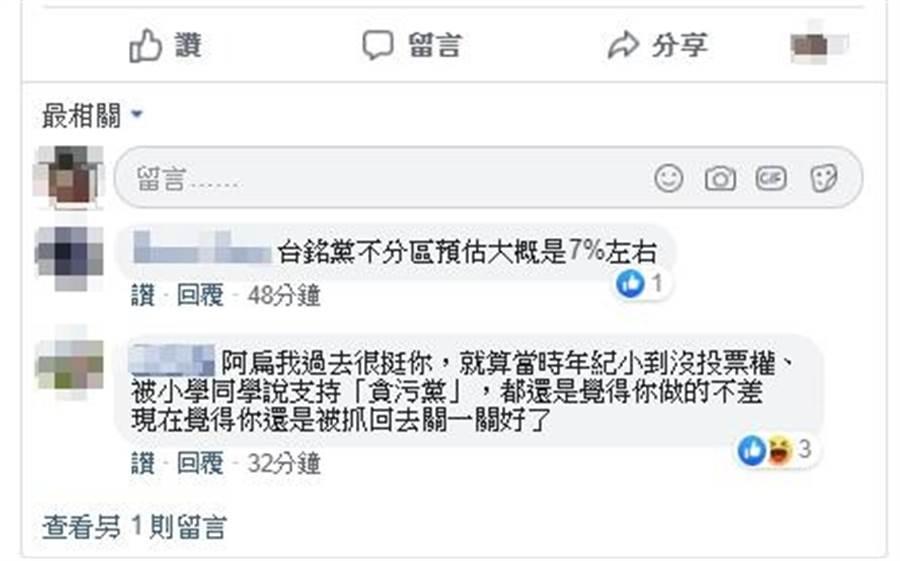 網友在陳水扁臉書留言。(圖/截自 陳水扁新勇哥物語 臉書)