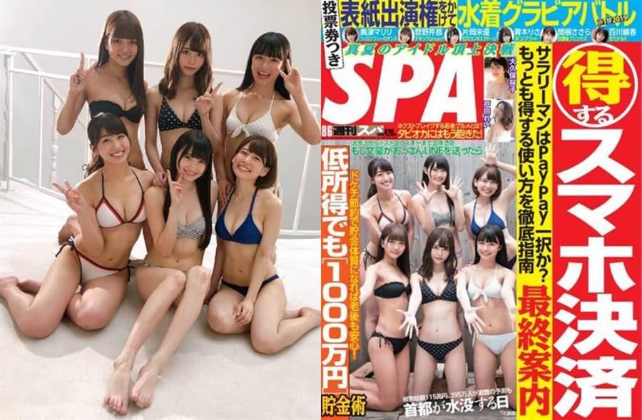 《週刊SPA!》找女偶像比拼泳裝照。(圖/翻攝自推特)