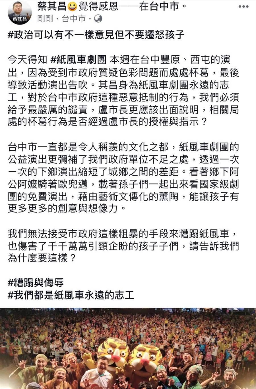 立法院副院長蔡其昌po文表示,政治可以有不一樣意見,但不要遷怒孩子。(翻攝蔡其昌臉書)