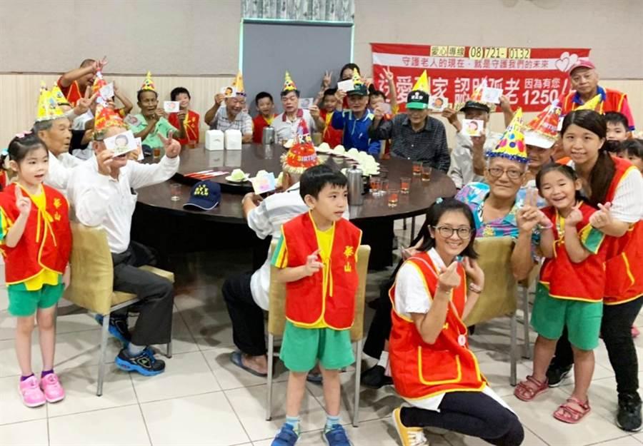 華山基金會邀請幼兒園學童,一同與獨居長輩歡度父親節。(林和生攝)