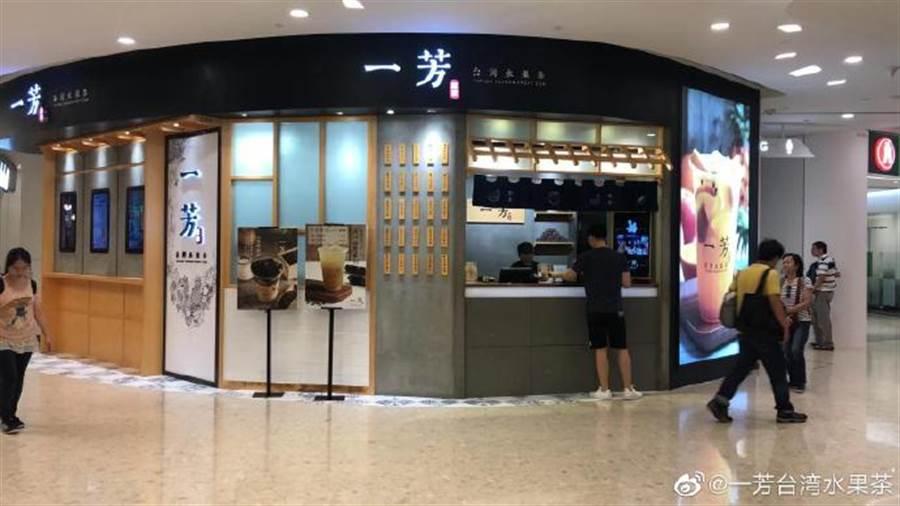 台灣品牌一芳水果茶在香港20家門市在香港抗議群眾發動罷工罷市之際,公開發表聲明譴責香港罷工、支持「一國兩制」,強調一芳「絕不允許任何意圖分裂國家的行徑」。(圖/一芳水果茶微博)