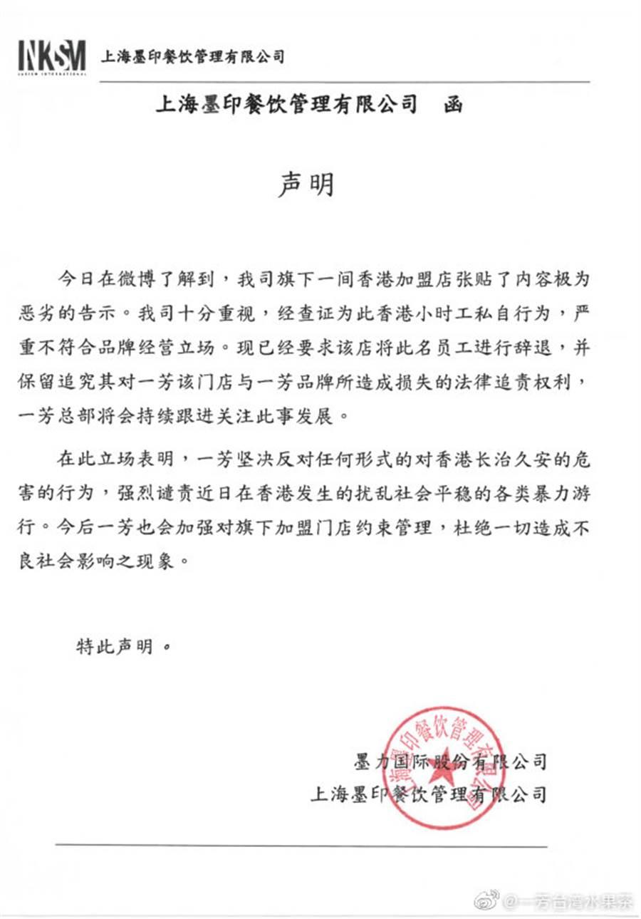 香港台資企業一芳水果茶因其旗下加盟店發表不當政治性言論,經查為鐘點工人私下行為。一芳對此發表公開聲明開除該名員工,並強烈譴責正在香港發生的擾亂社會行為。(圖/一芳水果茶微博)