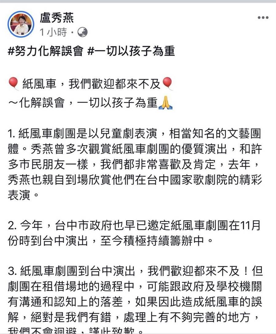 台中市長盧秀燕在臉書針對紙風車劇團發出五點聲明表示,「紙風車,我們歡迎都來不及,~化解誤會,一切以孩子為重」。(盧金足攝)
