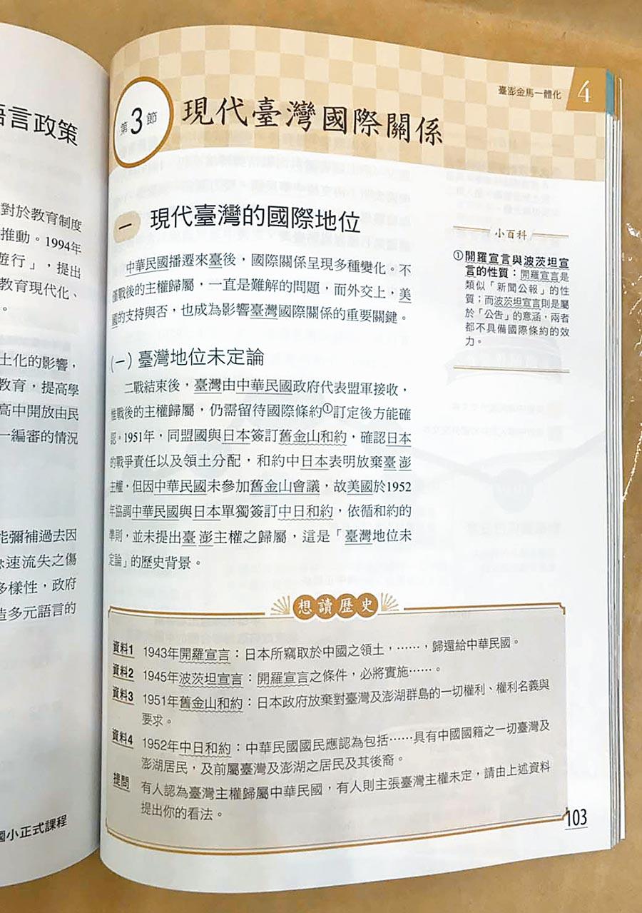 龍騰版高一歷史課本談戰後台灣歸屬,出現「台灣主權未定論」。(記者王韻筑攝)