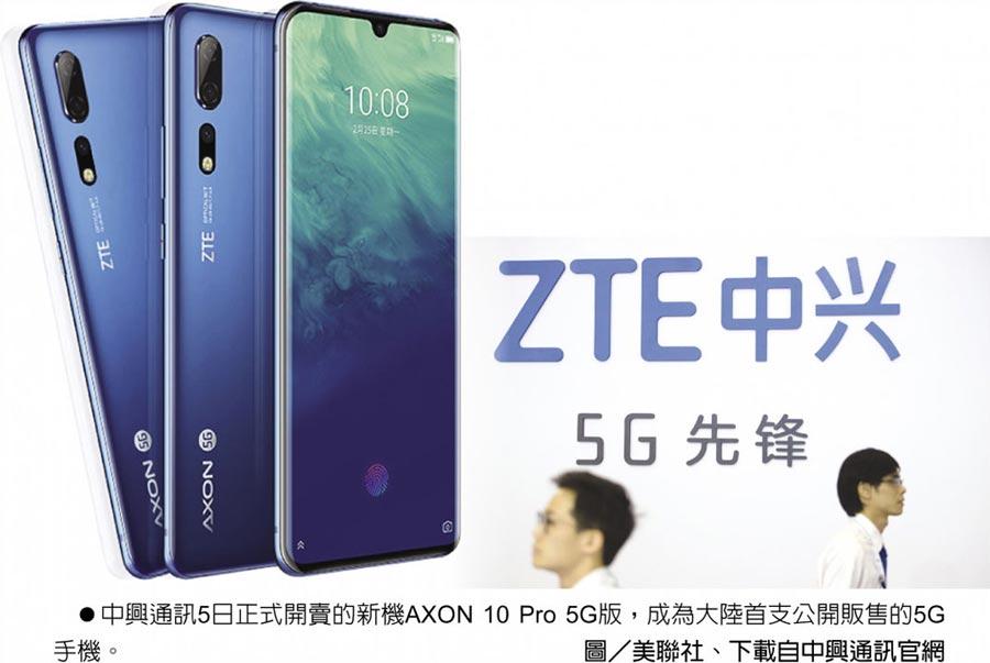 中興通訊5日正式開賣的新機AXON 10 Pro 5G版,成為大陸首支公開販售的5G手機。圖/美聯社、下載自中興通訊官網