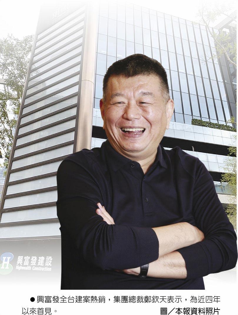 興富發全台建案熱銷,集團總裁鄭欽天表示,為近四年以來首見。圖/本報資料照片