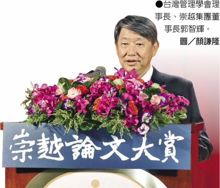 台灣管理學會理事長、崇越集團董事長郭智輝。圖/顏謙隆