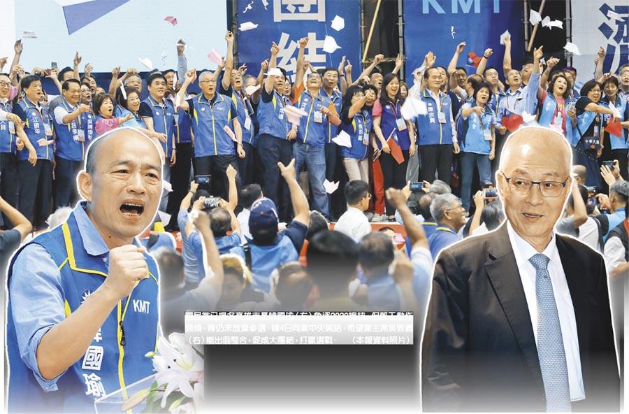 國民黨已提名高雄市長韓國瑜(左)角逐2020總統,但郭王動作頻頻,傳仍未放棄參選。韓4日向黨中央喊話,希望黨主席吳敦義(右)能出面整合,促成大團結,打贏選戰。(本報資料照片)
