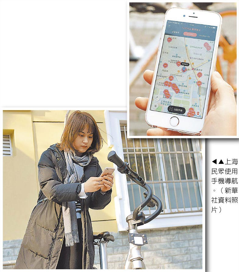 上海民眾使用手機導航。(新華社資料照片)