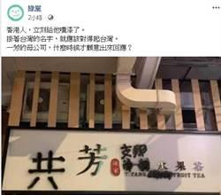 香港一芳招牌遭憤怒民眾噴漆惡搞