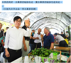 陳其邁諷一芳:一果兩汁 不會激發台人情感共鳴