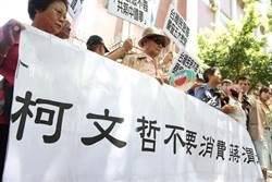 柯文哲組黨 台聯場外抗議