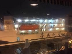 受颱風利奇馬影響 台馬航線即日起至11日停航