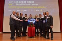 APO智慧製造中心今掛牌 強化亞太競爭力