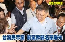 《翻爆晚間精選》台灣民眾黨 創黨幹部名單曝光