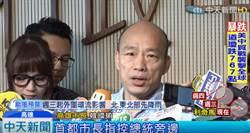 柯文哲指控蔡英文 韓國瑜:何等嚴重