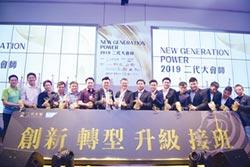 全台400位新一代企業家大串聯 二代大會師 啟動台灣數位轉型引擎
