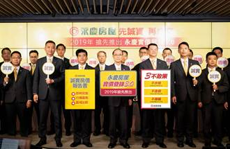 永慶房屋堅守三不政策 再推〈誠實房價報告書〉
