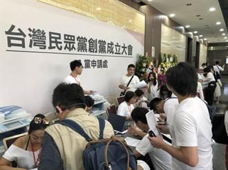 台灣民眾黨黨綱 允許雙重黨籍、不收取黨費
