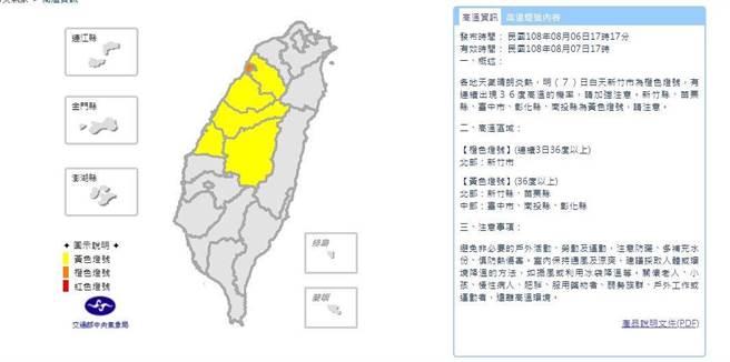 颱風即將來襲,背風地帶的新竹至彰化明天亮出高溫燈號。(圖/取自氣象局網頁)
