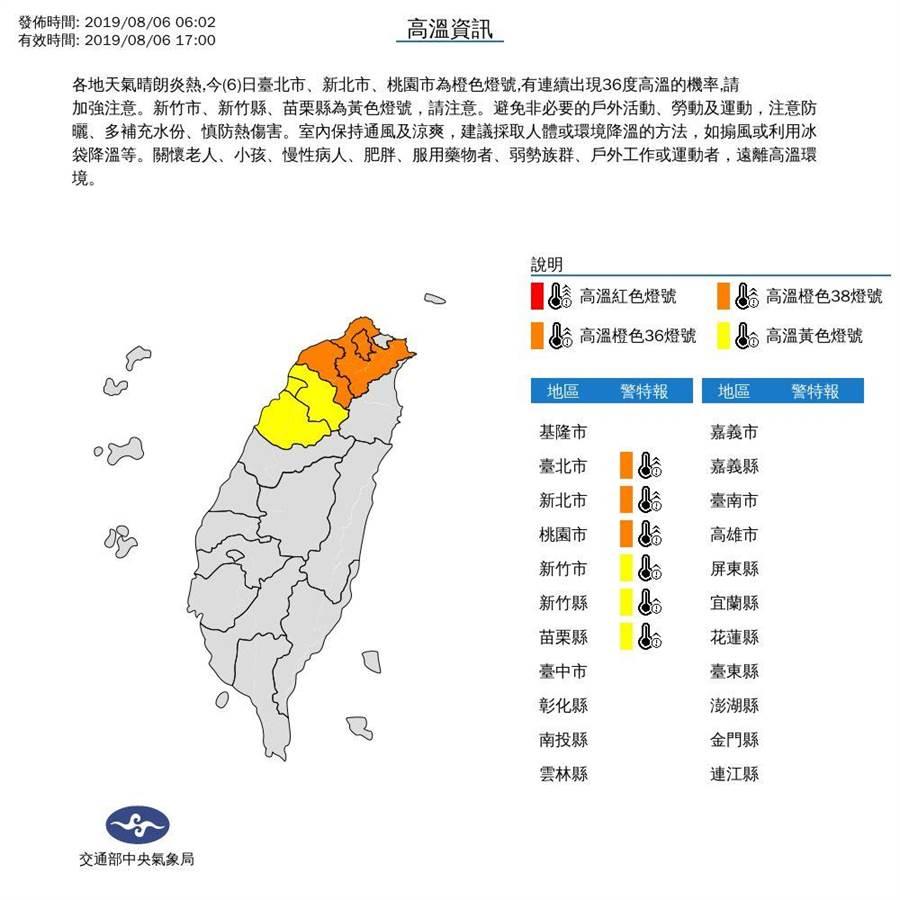 颱風利奇馬來襲前,北部依舊高溫悶熱。(圖/取自氣象局網頁)