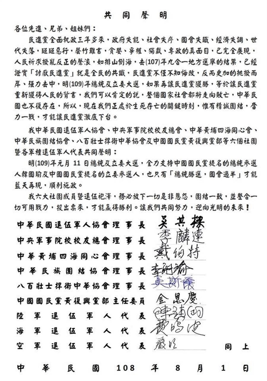 軍系挺韓聲明。(圖片翻拍自臉書八百壯士捍衛中華協會公佈欄)