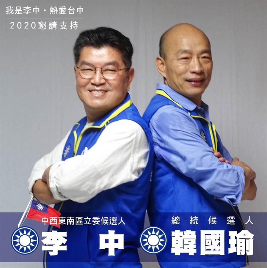 資深台中市議員李中(左)挑戰立委選舉,強打與「國民黨大太陽」韓國瑜(右)競選總統的聯合文宣,結合「韓流」氣勢強攻。(陳淑芬翻攝)