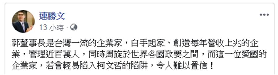 連勝文臉書。(圖片翻拍自連勝文臉書)