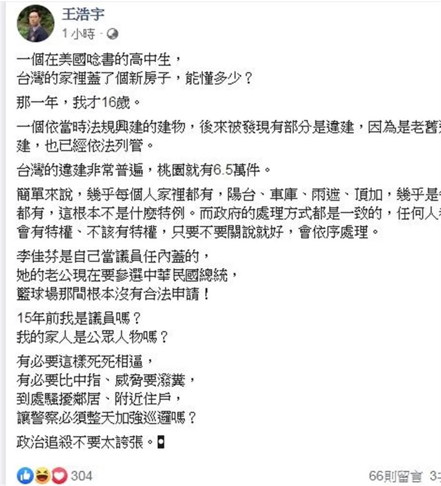 王浩宇在FB怒轟,15年前我是議員嗎?我的家人是公眾人物嗎?有必要這樣死死相逼?最後並說「政治追殺不要太誇張」。(王浩宇臉書)