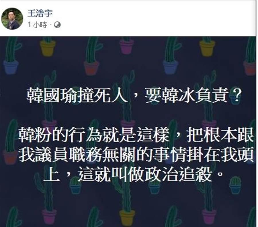 王浩宇開砲韓粉。(王浩宇臉書)