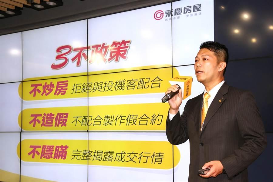 永慶房屋交易安全事業處協理周國平說明永慶房屋堅持的三不政策