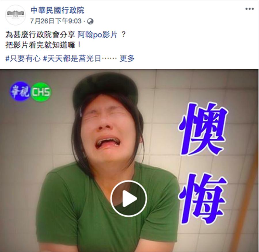 政院轉貼「阿翰PO影片」國防部卻揚言提告。(政院臉書擷圖)