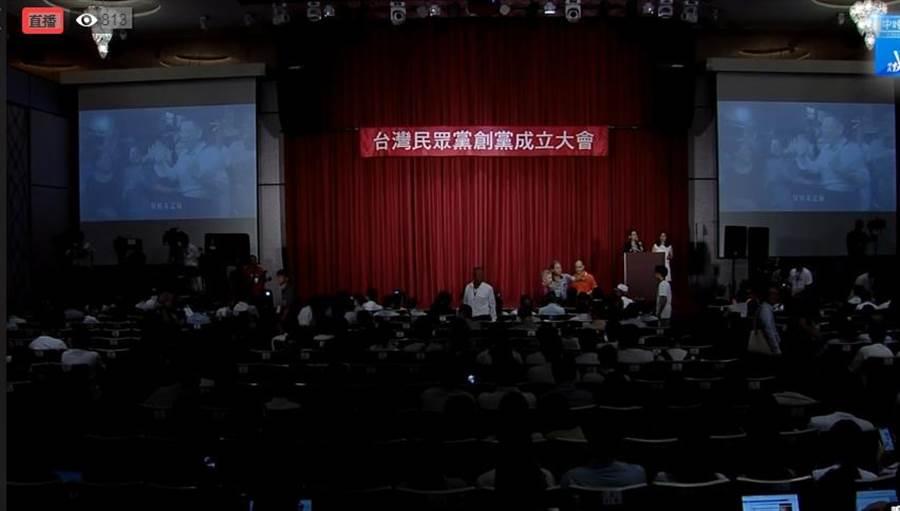 柯文哲創黨大會現場。(中時電子報直播截圖)