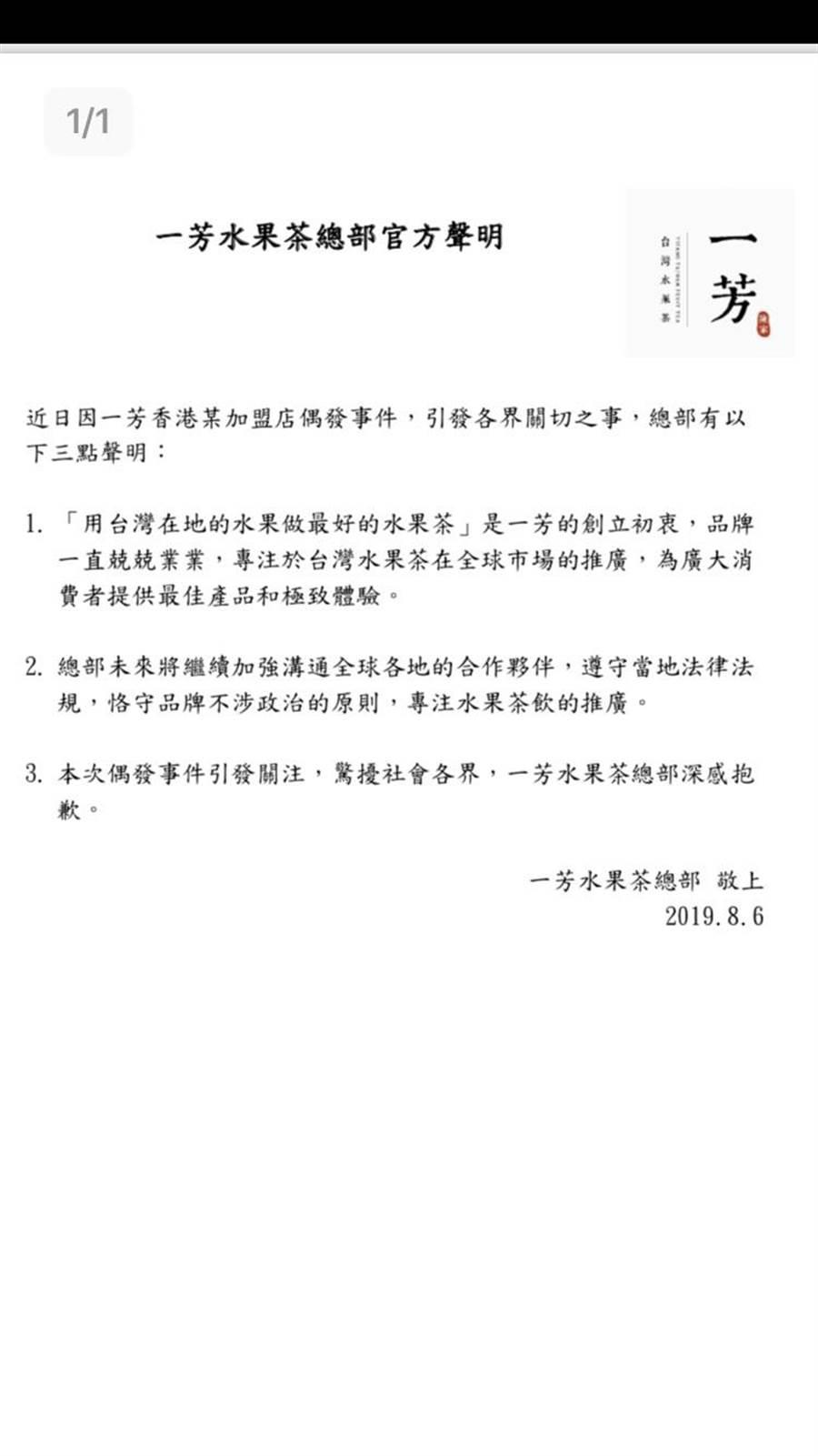 一芳水果茶台灣總部「墨力國際」發3點聲明,回應「香港某加盟店的偶發事件」。(王文吉攝)