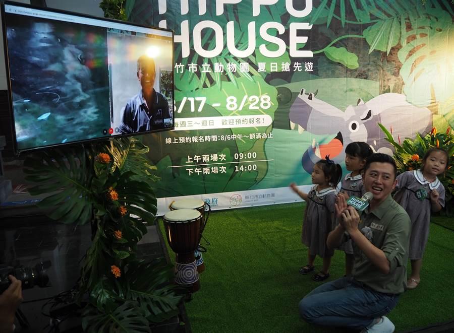 新竹市政府將於17日至28日舉辦「HIPPO HOUSE─夏日搶先遊」活動,市長林智堅今天特別帶著小朋友與河馬樂樂視訊。(陳育賢攝)