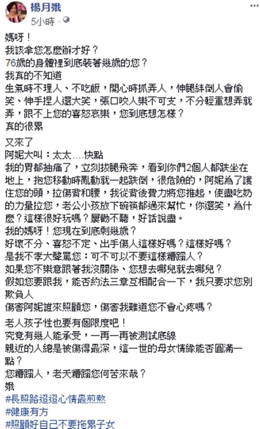 楊月娥臉書全文。(圖/楊月娥臉書)