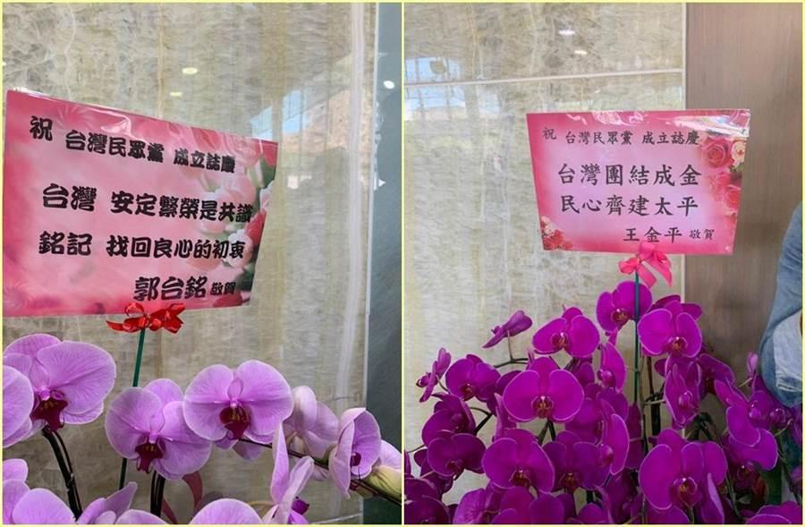 台灣民眾黨今舉行創黨大會,郭台銘、王金平祝賀花籃上的賀詞充滿巧思。(郭建伸攝)