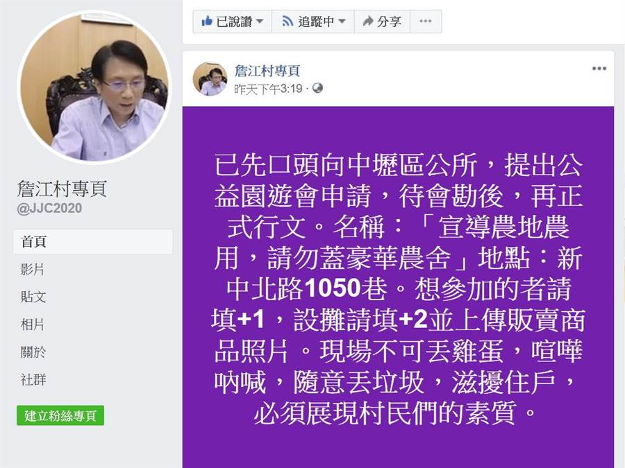市議員詹江村爆料王家是豪華農舍,還號召「村民」去農舍辦園遊會。(蔡依珍翻攝)