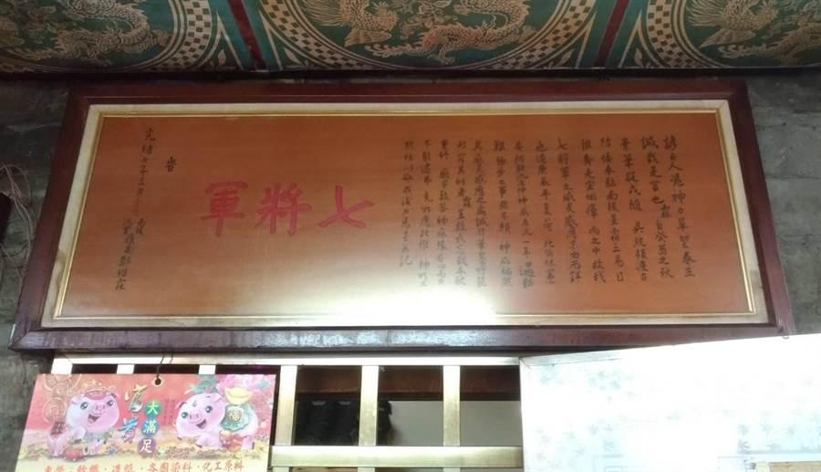 ▲七將軍廟被列為古物的「七將軍匾」是縣內稀有款文最多匾額,縣府與廟方完成複製。(楊樹煌攝)