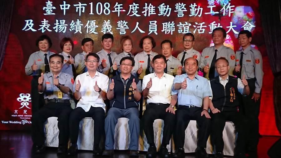 台中市義警南屯中隊,日前舉辦「108年度推動警勤工作及表揚績優義警人員聯誼活動大會」表揚績優義警人員。(黃國峰翻攝)