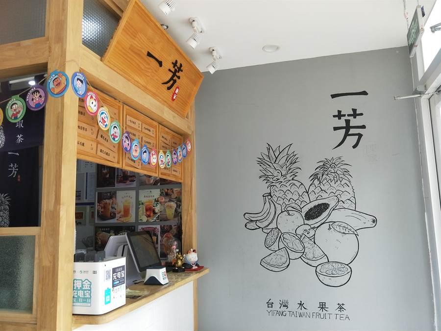 位於北京的一芳台灣水果茶店。(陳君碩攝)