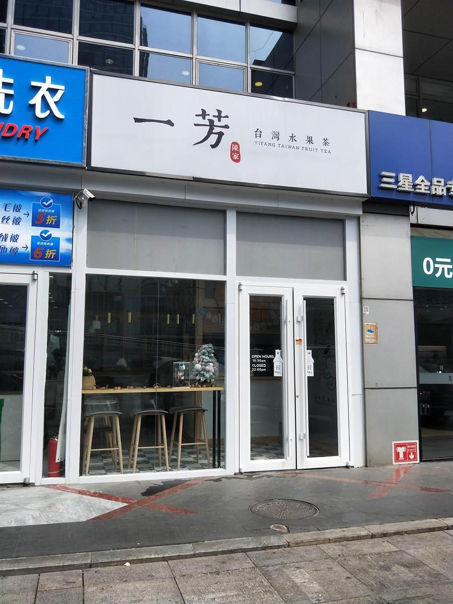 一芳台灣水果茶店惹上政治爭議,圖為一芳在北京的分店。(陳君碩攝)