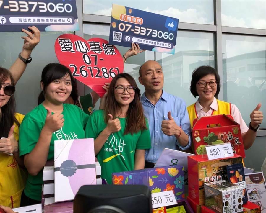 高雄市長韓國瑜出席身障團體秋節禮品推廣活動,協助促銷89項秋節禮品。(林雅惠攝)