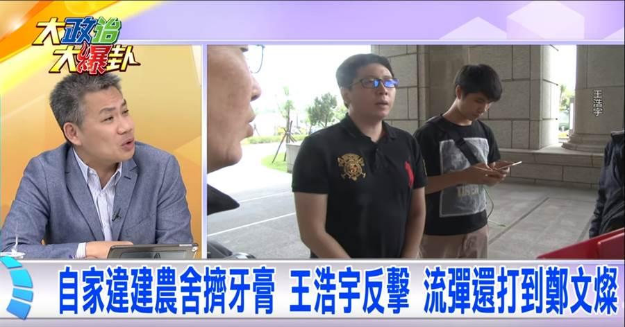 《大政治大爆卦》自家違建 王浩宇反擊「打到鄭文燦」?
