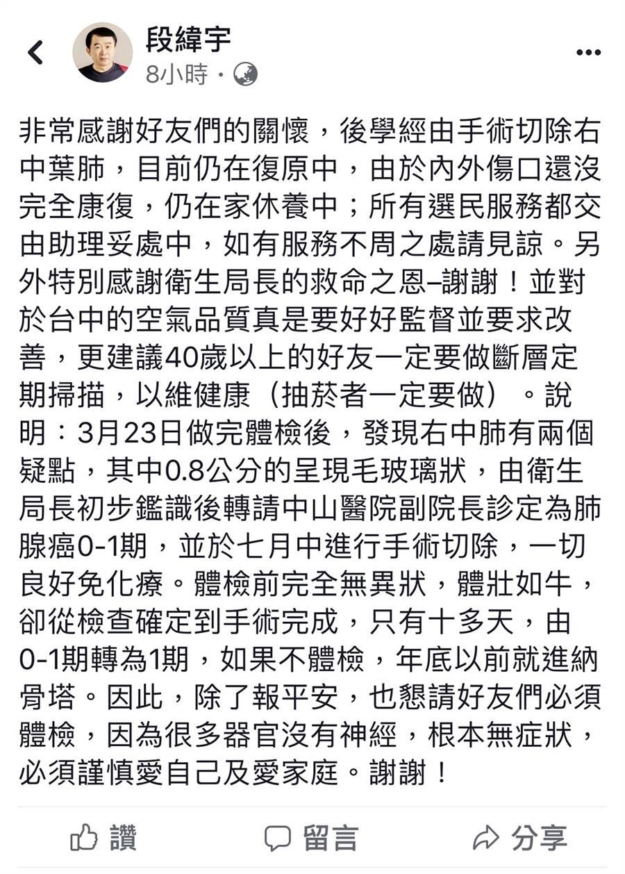 台中市議員段緯宇驚傳罹患肺腺癌,經由手術切除右中葉肺後,目前人在家休養中,6日在臉書發文向親朋好友報平安。(陳世宗翻攝)
