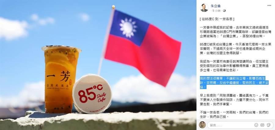 朱立倫在臉書PO文「從85度C 到 一芳各表」,呼籲不讓政治立場,影響百姓生計。照片:翻攝朱立倫臉書